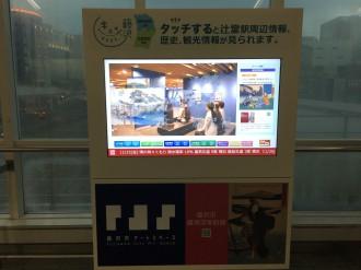 辻堂駅デジタルサイネージ