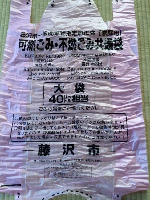 5枚売りになった藤沢市の有料ごみ袋